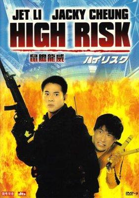 Terror en Hong Kong