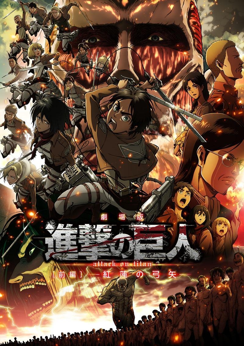Anexo:Películas de Attack on Titan