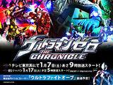 Ultraman Zero: The Chronicles