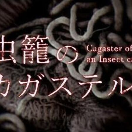 Mushikago no Cagaster (Cagaster of an Insect Cage) Temporada 1 Trailer Latino NETFLIX