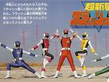 Comando Estelar Flashman