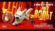 BOLT Un perro fuera de serie (2008) Trailer Doblado HD