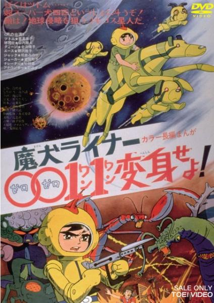 El escuadrón rayo contra los invasores del espacio