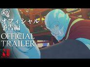 Bright- Samurai Soul - Official Trailer - Netflix Anime