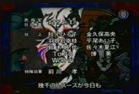 BBC créditos en japonés