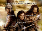 La espada del dragón (2015)