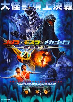 Godzilla: Tokio En Peligro