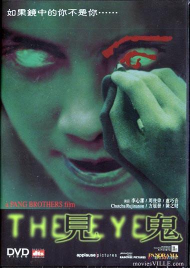 El ojo (2002)