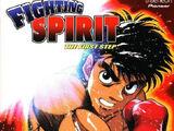 Espíritu de lucha