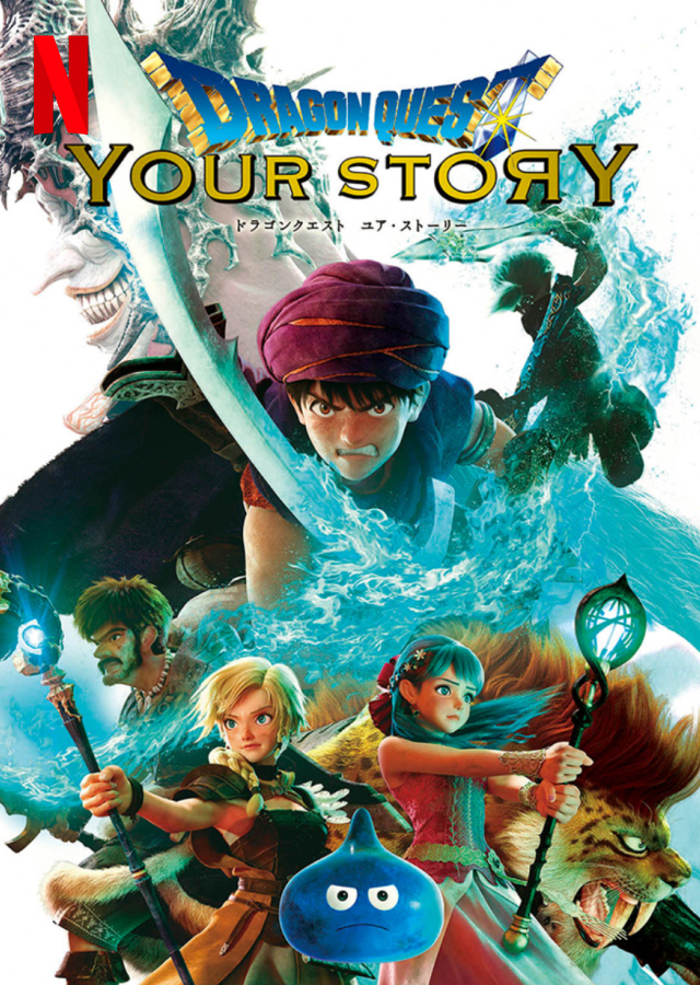 Dragon Quest: Tu historia