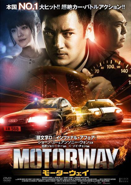 Autopista (Motorway 2012)