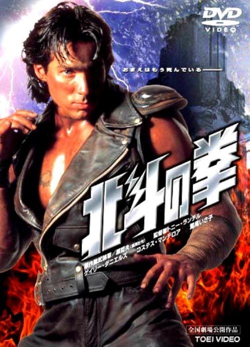 Hokuto no Ken (1995)