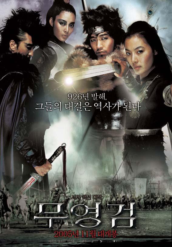 La espada y el guerrero