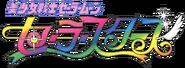 Sailormoon sailorstars logo by bleuette-d30efle