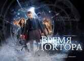 The Time of The Doctor 1 RUS BY SALIERI EVENTAG