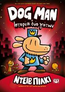 Dog Man A Tale of Two Kitties Greek