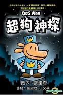 Dog Man Chinese