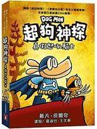 Dog Man Brawl of the Wild Chinese