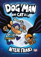 Dog Man and Cat Kid Greek