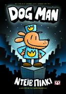 Dog Man Greek