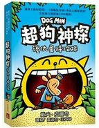 Dog Man Lord of the Fleas Chinese