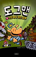 Dog Man Unleashed Korean