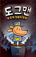 Dog Man Korean