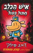 Dog Man A Tale of Two Kitties Hebrew