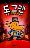 Dog Man A Tale of Two Kitties Korean