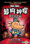 Dog Man A Tale of Two Kitties Chinese