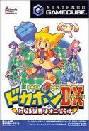 Dokapon DX GameCube Boxart
