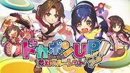 「ドカポンUP! 夢幻のルーレット」プロモーションムービー