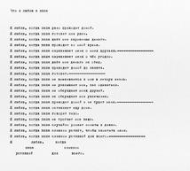 Poem special9 ru