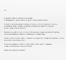 Poem special11 ru