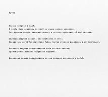 Poem special6 ru