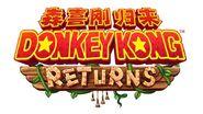 DKR Chinese Logo