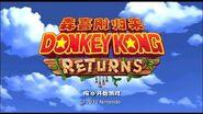 NVIDIA SHIELD Donkey Kong Country Returns World 1 GamePlay