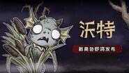 Wurt-wallpaper-coming-soon-cn