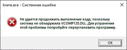 VCOMP120DLL
