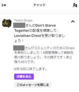 Twitchドロップ解説19