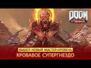 DOOM Eternal — вышел новый мастер-уровень «Кровавое супергнездо»