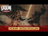 DOOM Eternal — режимы визуализации