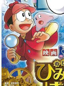 Detective Nobita in movie 2013.jpg