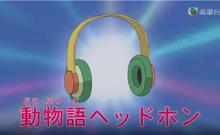 動物語言耳機.PNG
