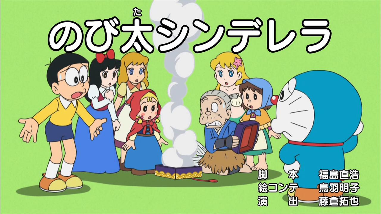 Cinderella Nobita/2005 Anime