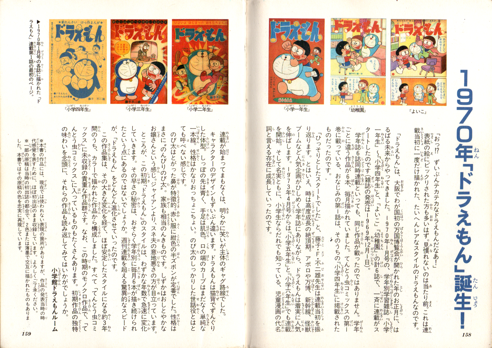 Chapter 104:Year 1970: Doraemon Was Born