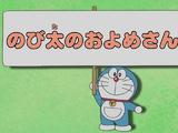 Nobita's Bride/2005 Anime/Remade