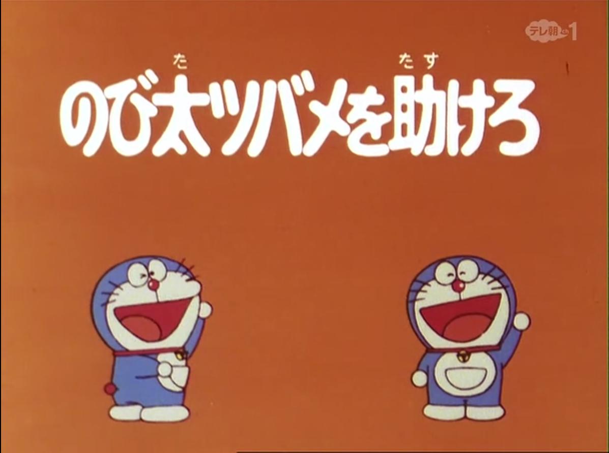 The Swallow Nobita/1979 Anime