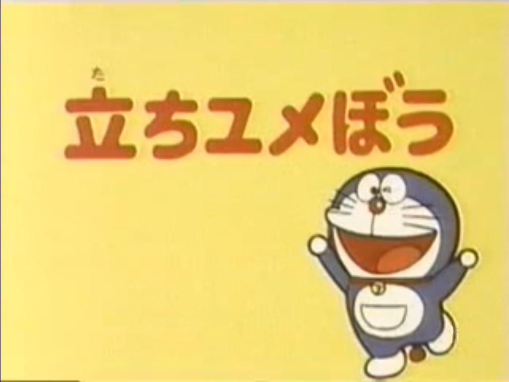 Dream Walker/1979 Anime