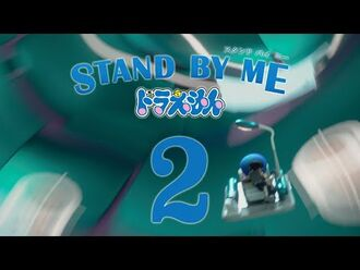 『STAND_BY_ME_ドラえもん_2』予告1